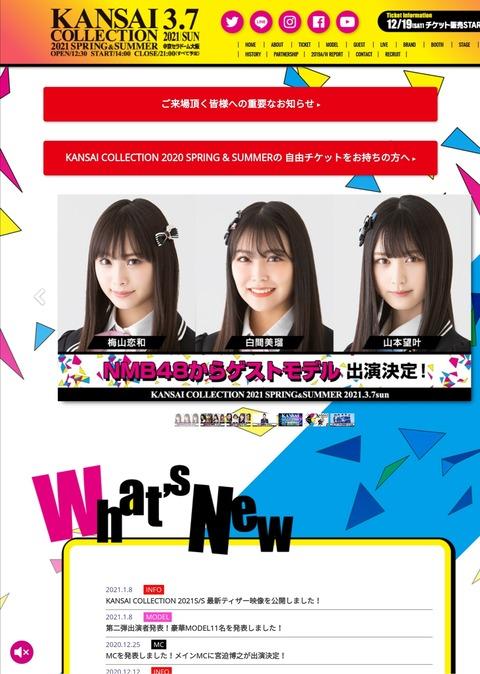 【朗報】NMB48白間美瑠、梅山恋和、山本望叶が関西コレクションに出演!!!