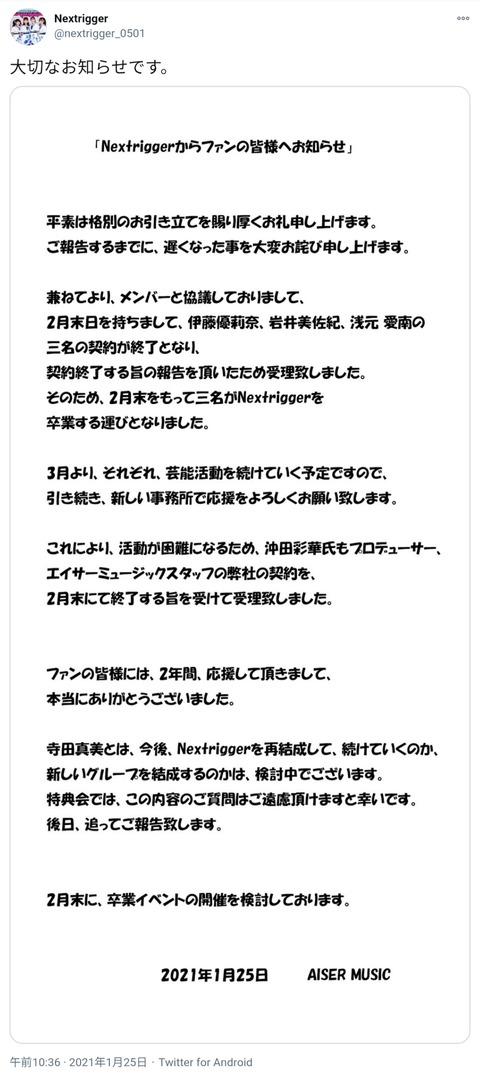 【悲報】沖田彩華プロデュースのアイドルグループNextrigger、メンバー1人を残して全員脱退!プロデューサーの沖田もまさかの脱退www