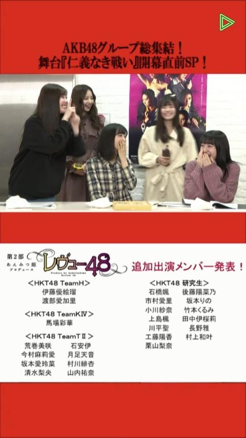 【悲報】AKB48G舞台「仁義なき戦い」チケット売れなすぎて出演メンバー24人追加wwwwww