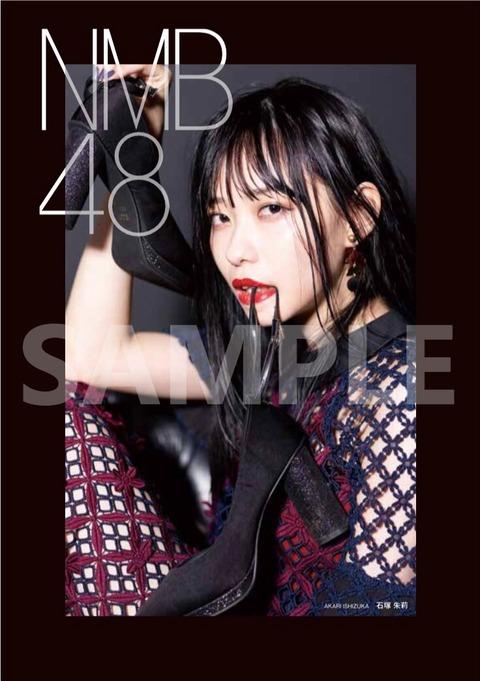【NMB48×ヴィレッジヴァンガード】オリジナルZINE「小嶋を満足させる本」発売決定!