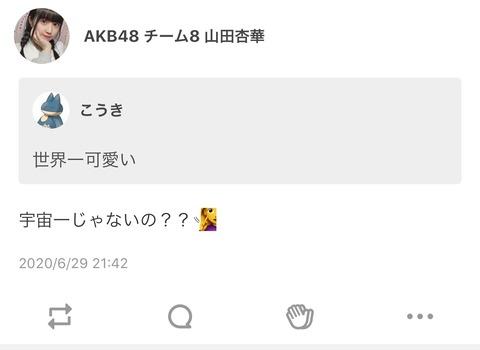 【AKB48】チーム8山田杏華ちゃん「私は宇宙一可愛い」