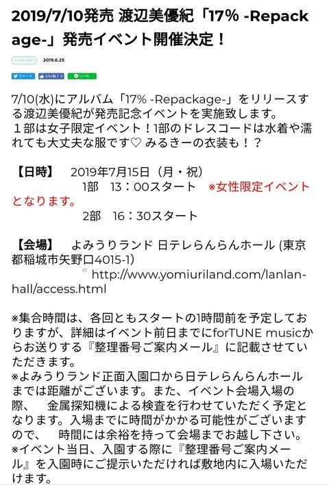 【悲報】渡辺美優紀のアルバムリリースイベントが水着でワチャワチャ!ただし、女性限定www【みるきー】