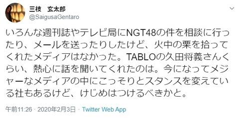 【意味不明】元産経記者三枝(無職)「いろんな週刊誌やテレビ局にNGT48の件を相談に行ったけど、熱心に話を聞いてくれたのはTABLOの久田将義さんくらい」
