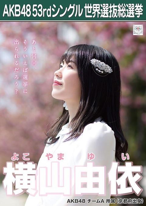 【AKB48】噂通り5/30のサムネイル公演では総選挙速報発表だけでなく総監督の生誕祭も開催【横山由依】