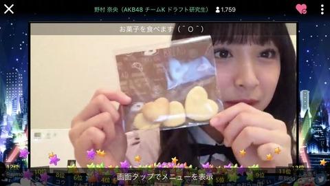 【悲報】AKB48野村奈央さん、親しいメンバーの卒業が相次ぐ中、空注文の被害に