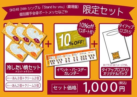 【朗報】SKE48握手会会場で販売されたサガミグループの「冷やしたい焼き」が全完売!