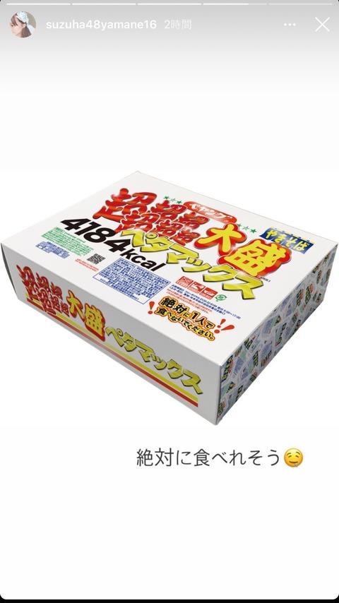 【AKB48】ずんちゃんが「ペヤング超超超超超大盛りペタマックス」に挑戦したい模様