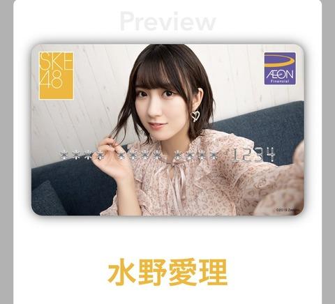 【SKE48】イオンカードの水野愛理ちゃん「盛れてる!」