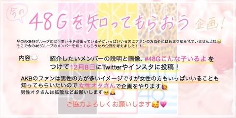 【朗報】女ヲタの皆さんがなかなか嬉しい活動をしてくれている件【AKB48G】