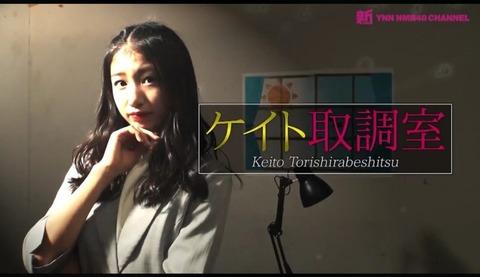 【NMB48】YNN新企画「ケイト取調室」塩月希依音が捜査一課長www