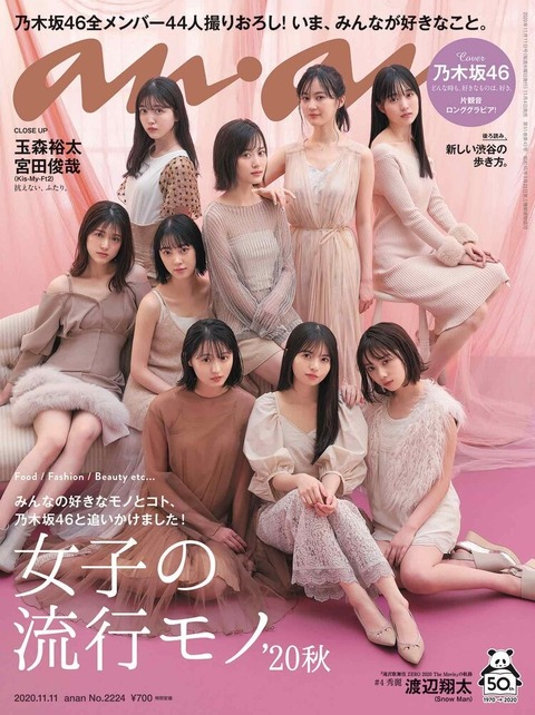 【悲報】anan表紙の乃木坂46さん、様子がおかしい・・・