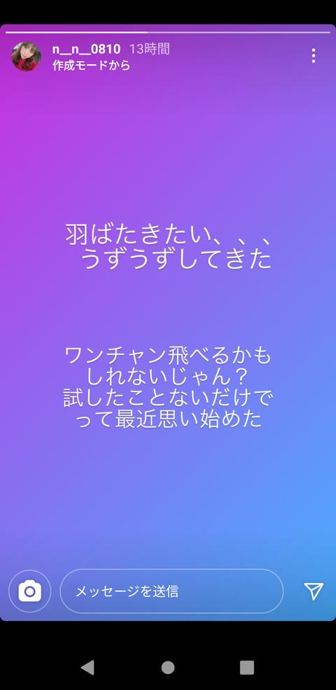 【元AKB48】野村奈央さん(21)「羽ばたきたい。ワンチャン飛べるかもしれないじゃ?」