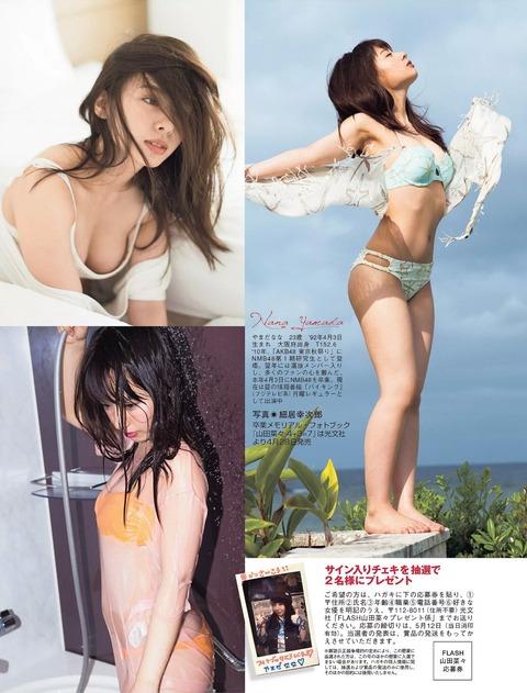 【画像あり】山田菜々の乳首が見えていると話題にwwww