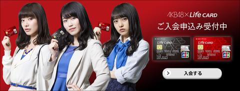 【悲報】AKB48 CARD、ひっそりとサービス終了