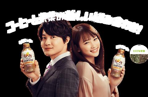 【朗報】川栄李奈に新CM!神木隆之介、ビートたけしと共演【ワンダ TEA COFFEE】