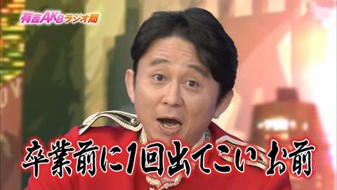 【有吉AKB共和国】有吉が高橋みなみに「卒業前に一回出てこいお前!!!」