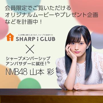 【朗報】NMB48山本彩がシャープ メンバーシップ・アンバサダーに就任!