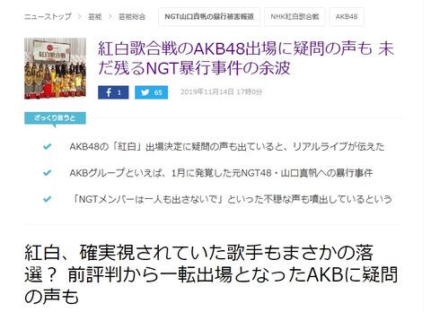 【NHK紅白歌合戦】CD→4枚から2枚へ、配信→安定の圏外、ツアー→ガラガラホールコン、NGT問題、どこに今年のAKB48が紅白出られる要素あったの?