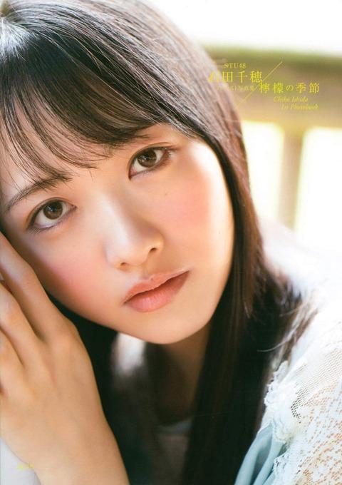 【STU48】石田千穂さん写真集のメイクが微妙