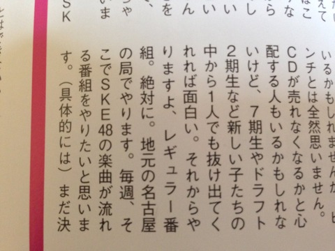 【SKE48】湯浅が「名古屋の局でレギュラー番組を絶対にやる」って宣言してから1年が経とうとしている件