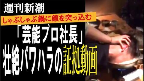 【動画】芸能プロ社長、煮えたぎる鍋に従業員の顔面をぶち込み大やけどを負わせる壮絶パワハラ