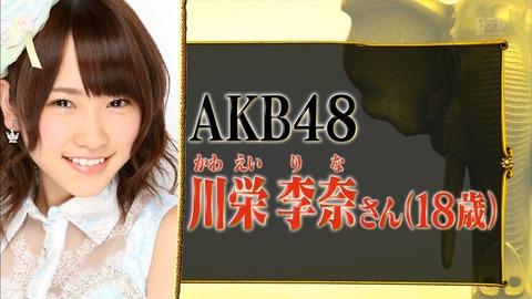 【AKB48G】メンバーの名前で初めて知った名字