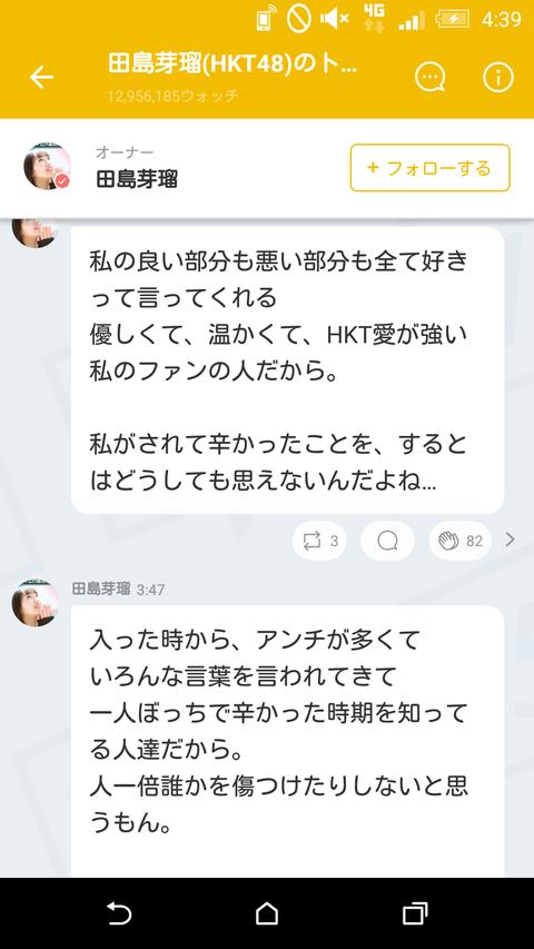 【HKT48】田島芽瑠がブチ切れ「誰かを巻き込むぐらいなら正々堂々と戦いなさい。私の大事なものを傷つけるなら私も我慢しないよ」