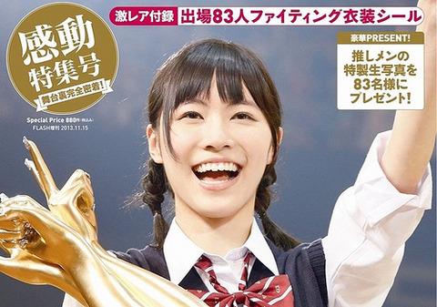 【AKB48】じゃんけん大会って松井珠理奈の為に開催してたの?