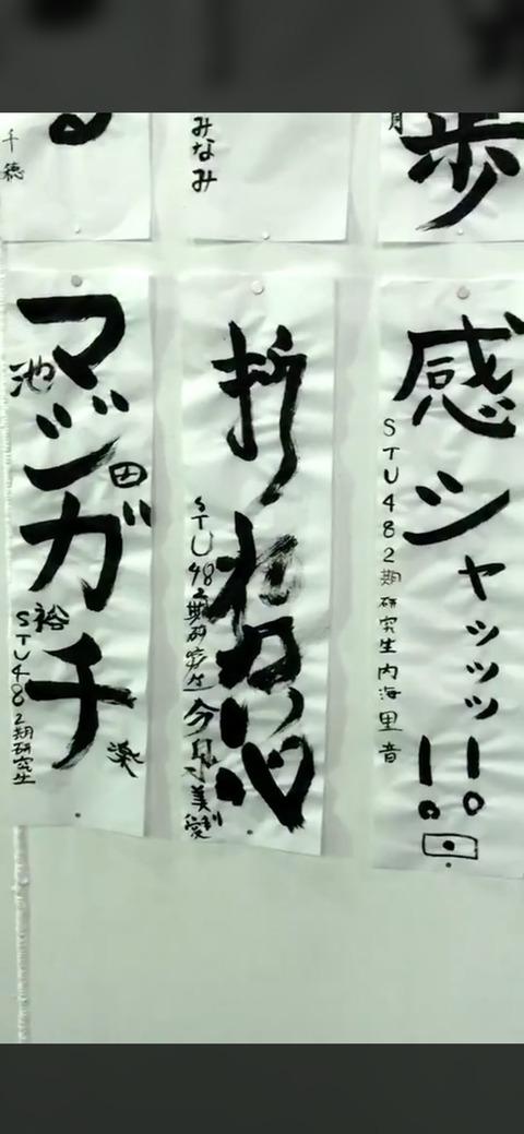 【STU48】研究生の書き初めが酷すぎると話題wwwwww