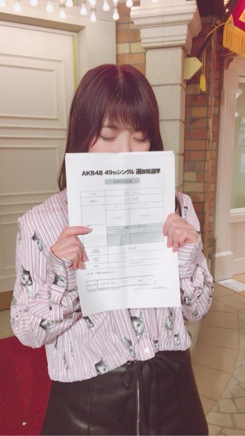 【SKE48】木本花音「多分今年が私にとって最後の総選挙です」