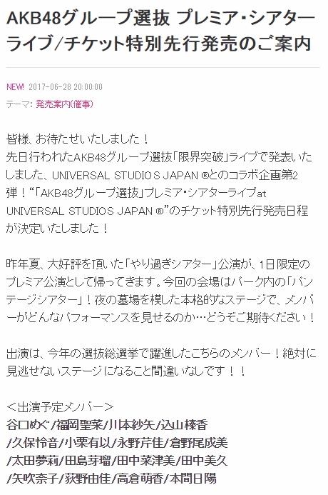 【AKB48G】USJ公演が選抜メンバー皆無のU-20メンバー【プレミア・シアターライブat UNIVERSAL STUDIOS JAPAN】