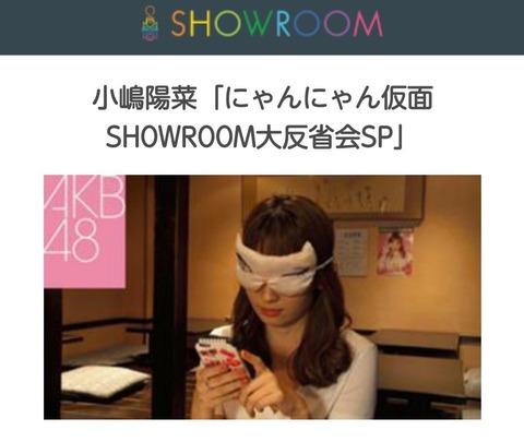 【朗報】にゃんにゃん仮面SHOWROOM大反省SP今夜21時~配信決定!!!