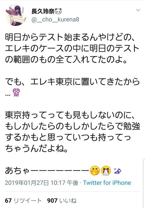 【悲報】チーム8長久玲奈さん、卒業できない可能性が急浮上www