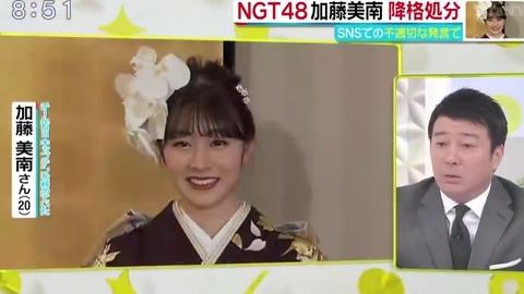 【NGT48】誤爆で大炎上の研究生加藤美南さん、Twitterフォロワー数が急増wwwwww