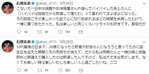 【NMB48】あんちゅのTwitter、日本語が滅茶苦茶過ぎてガチで意味不明【石塚朱莉】
