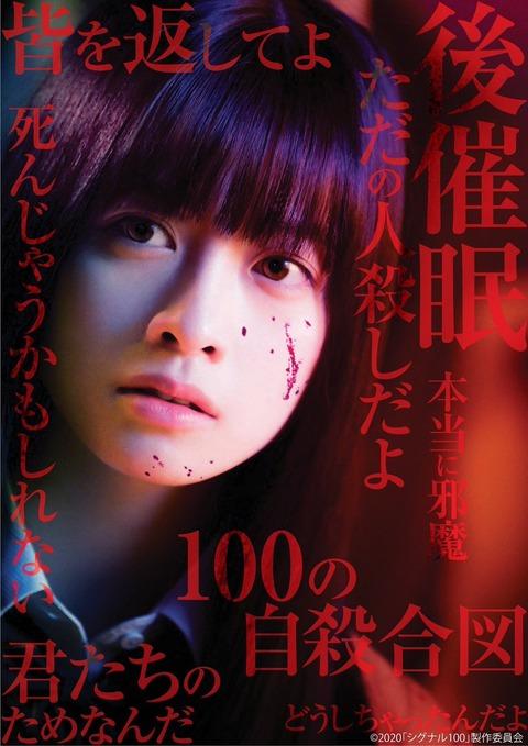 【朗報】NMB48山本彩加が映画「#シグナル100」に出演決定!橋本環奈と共演!!!