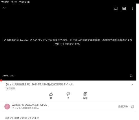 【悲報】AKB48映像倉庫のちょい見せ映像がavexにブロックされるwww
