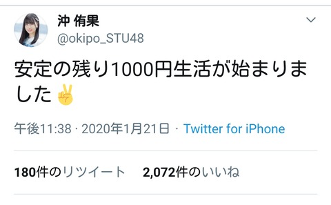 【STU48】残金1000円の沖侑果にメンバーから救援物資が続々www