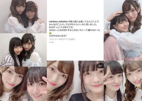 "【NGT48】芸能リポーター「いよいよ""NGTの崩壊""が始まった。山口の卒業公演に出演したメンバーが出て行くのも時間の問題」"