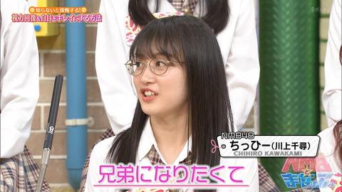 【NMB48】眼鏡っ娘になったちっひーがクッソ可愛い!【川上千尋】
