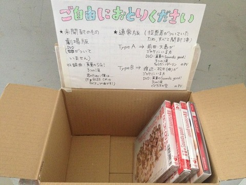 【AKB48G】お前ら握手するために買ったCDを一枚くれと言われたらすんなりあげる?