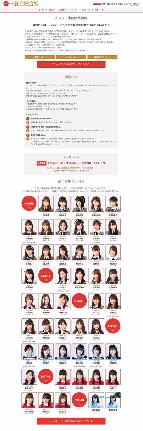 【AKB48G】NHK紅白歌合戦選抜メンバー48人発表!!!