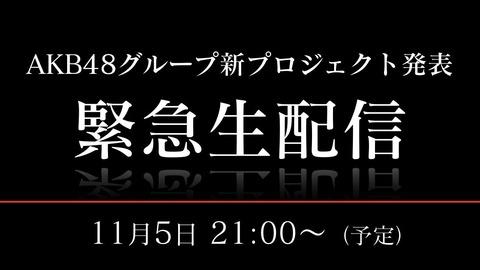 【AKB48G】新プロジェクトと煽っておきながら、竹中のCS加入促進イベントだった絶望感を吐露するスレ