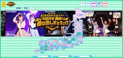 「SKE48 47都道府県全国ツアー」長野ホクト文化ホール公演当日券販売のご案内