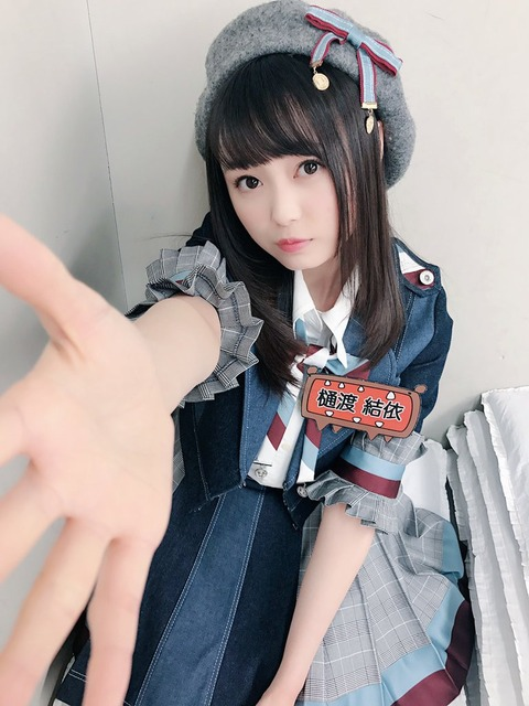 【AKB48G】三大お人形さんみたいな顔してるメンバー「樋渡結依」「江籠裕奈」 あと一人は?