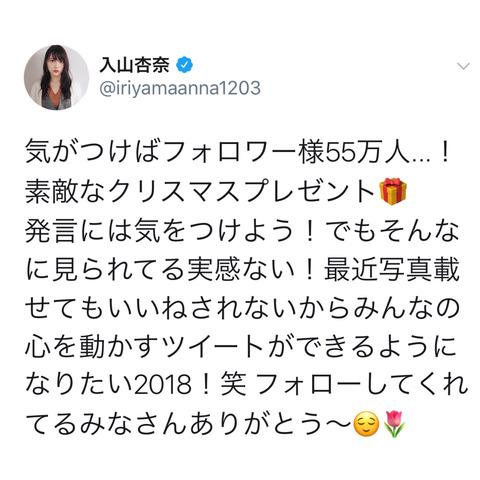 【AKB48】入山杏奈「今日はクリスマスイブ、発言には気をつけよう」