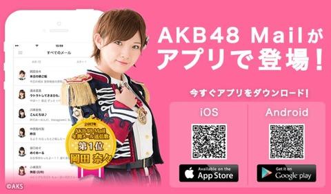 【AKB48G】ワイ「このモバメ感動したから載せよ」おまいら「おい!越えちゃいけないライン越えんなよ!捕まりてえのか!」