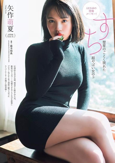 【AKB48】殺伐とした雰囲気の中、矢作萌夏の最新谷間ガッツリグラビア見て落ち着こうぜ
