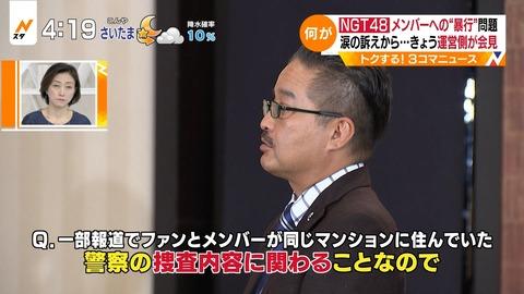 【NGT48】記者「ファンがメンバーと住んでいるという情報も」松村「捜査内容に関わるのでコメントは控える」【山口真帆暴行事件】