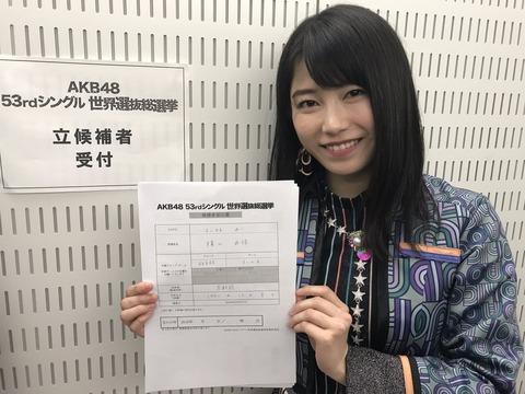 【AKB48総選挙】横山由依「今年の目標は3位です。AKB48グループの総監督として、個人として、いままでを超えていきたいです!」